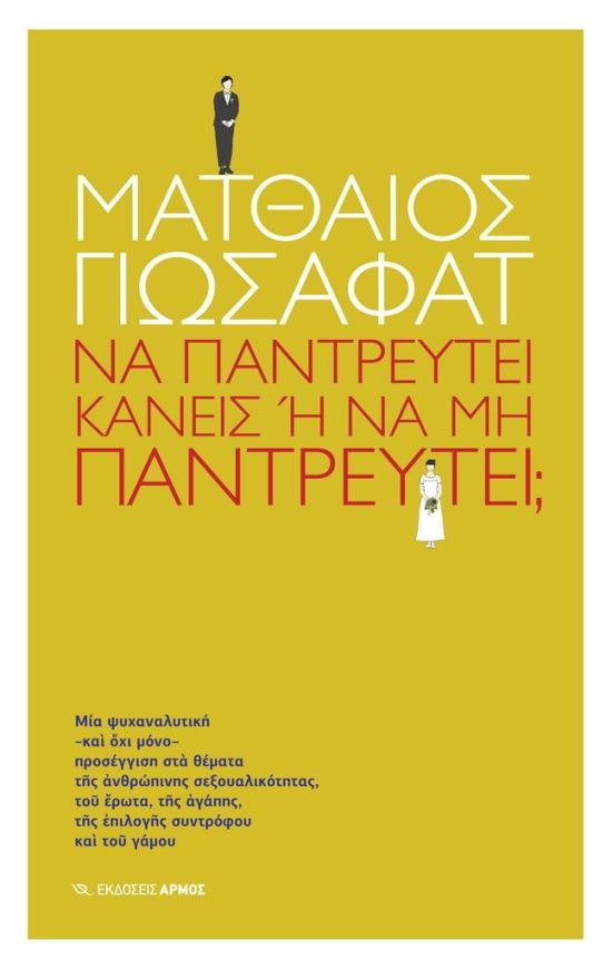 Giosafat book