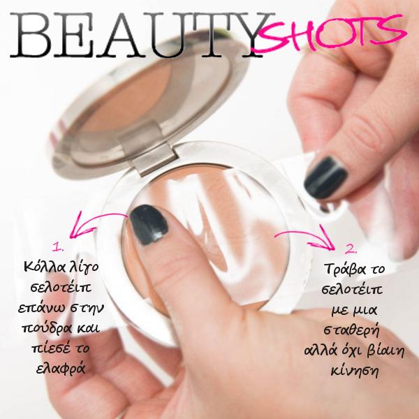 beauty shots info 13.4 e00bb