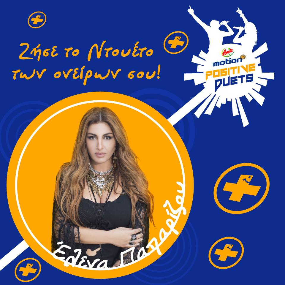 Positive Duets Elena Paparizou