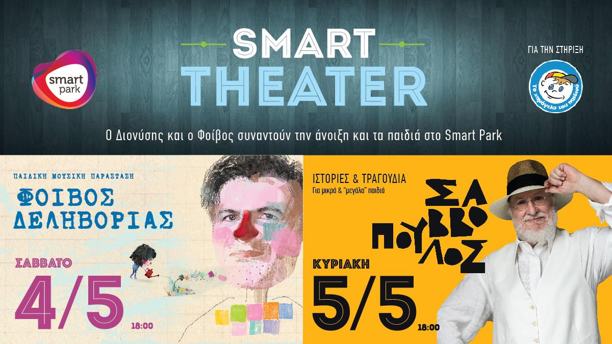 SmartTheater 660x460 01