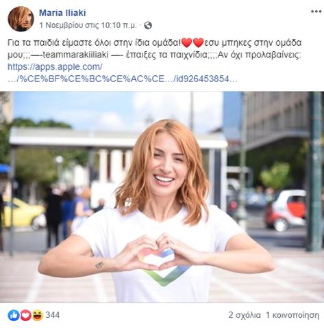 ΜΑΡΙΑ ΗΛΙΑΚΗ