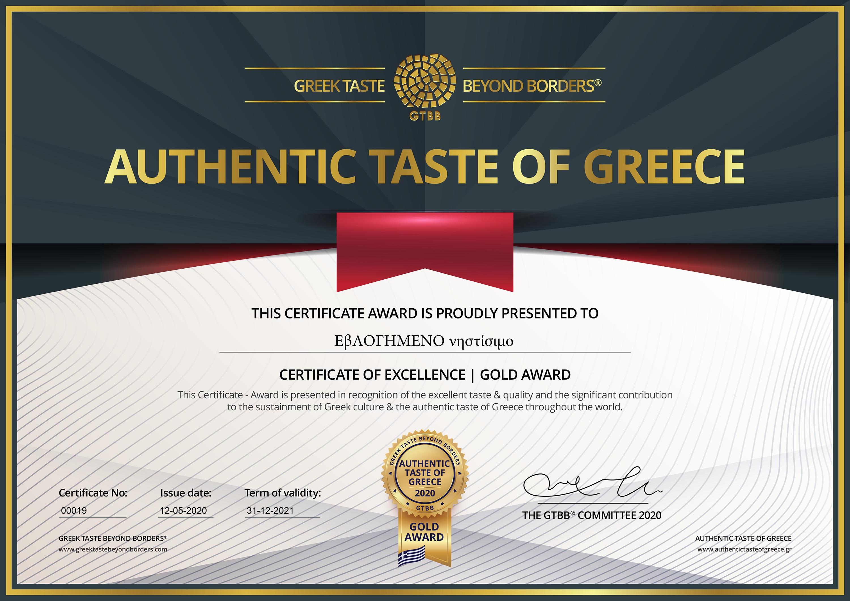ΕβΛΟΓΗΜΕΝΟ GR AUTHENTIC TASTE OF GREECE GOLD AWARD diploma