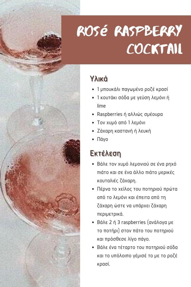 sintagi kokteil