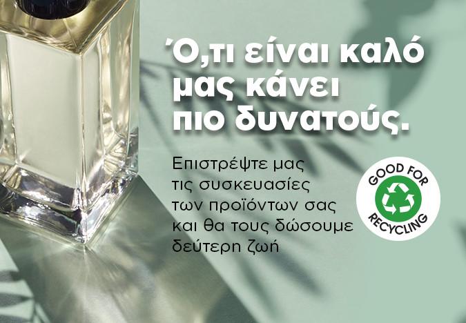Sephora GoodForRecycling