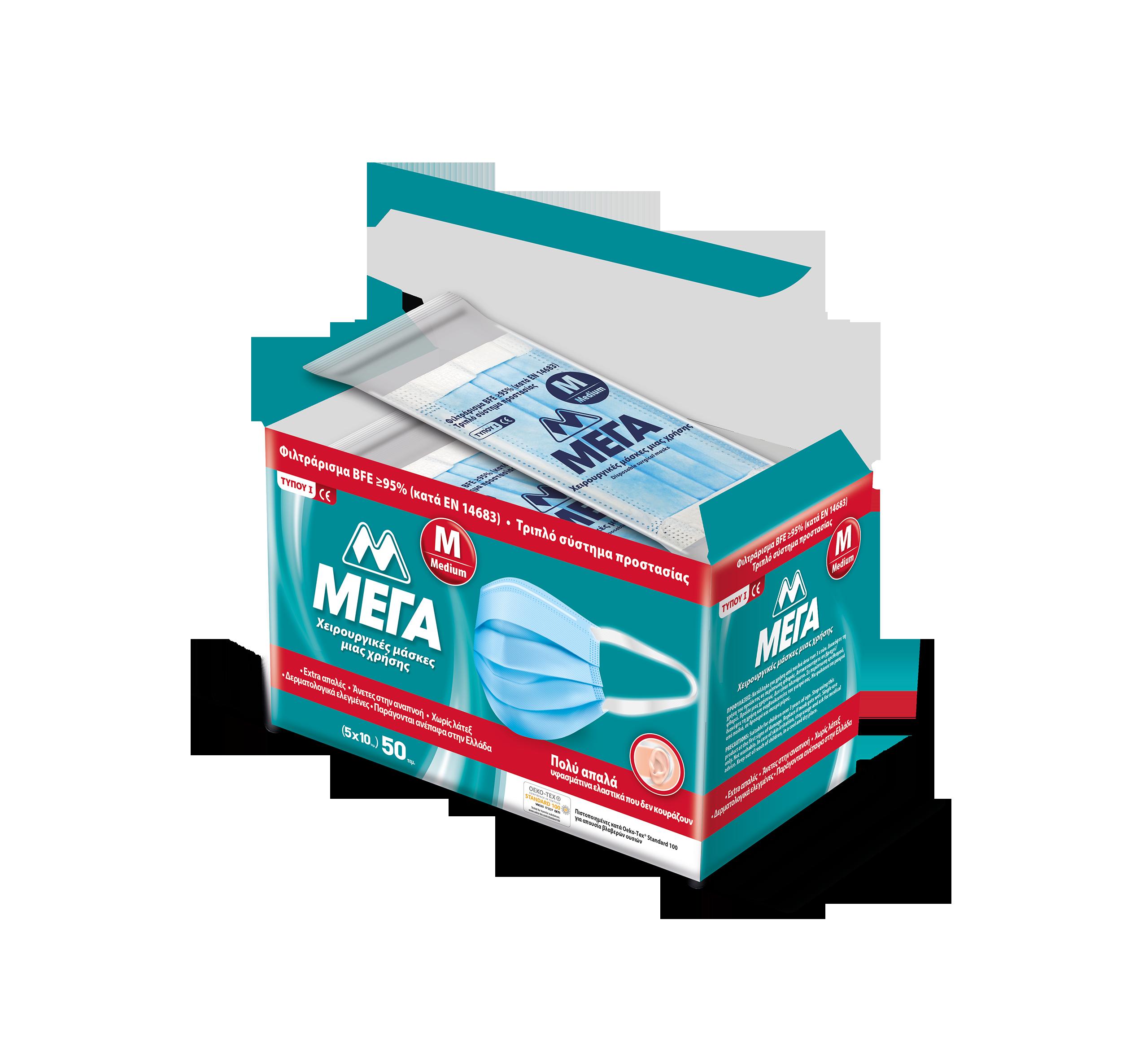 MEGA Masks Box Medium 50pcs 3D Open 20