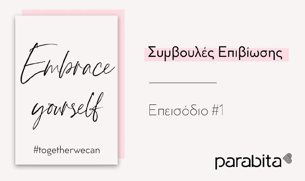 Embrace yourself survival tips 2