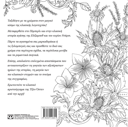 colouring book14 spring2021