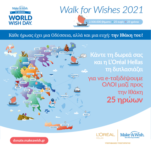 Walk for Wishes Key Visual
