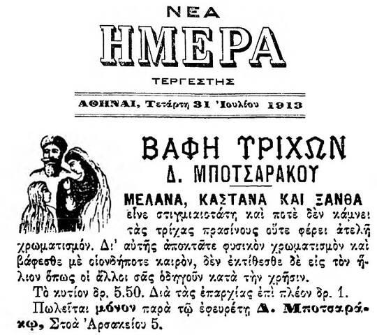 botsarakos diafimisi