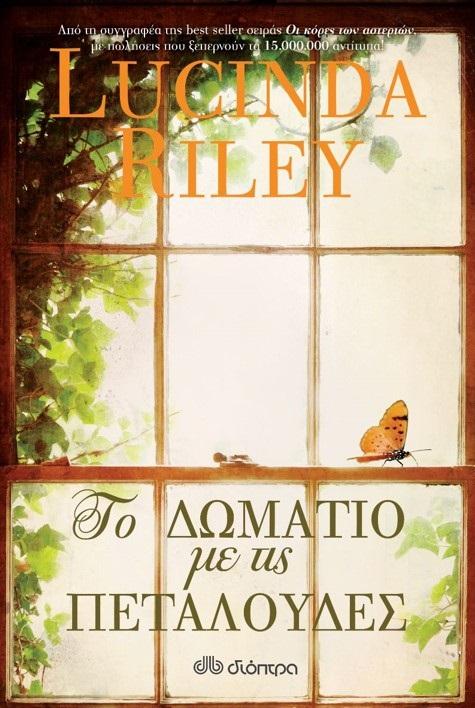 lucida riley books rip domatio petaloudes copy