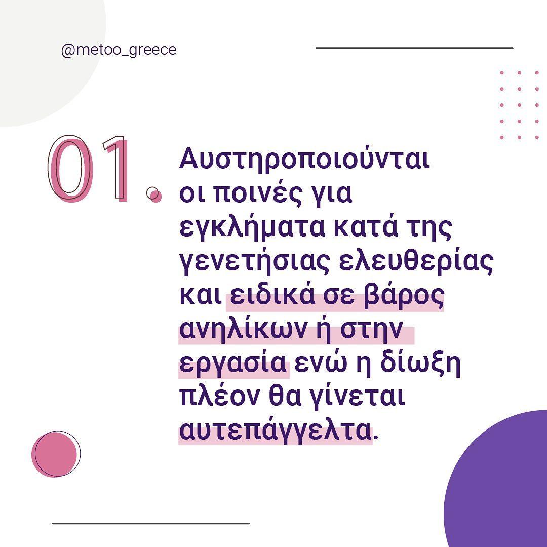 metoo greece 224405856 3028767884030537 438029245063424064 n