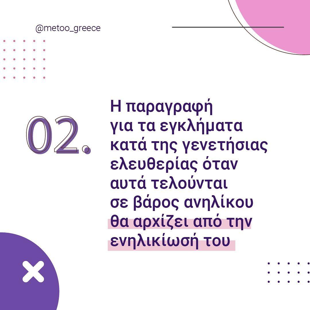 metoo greece 225141848 570165714363029 1053012619794575965 n