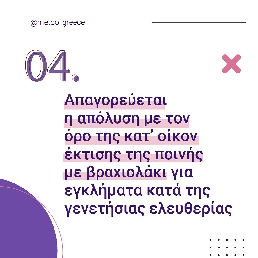 metoo greece 225769084 849589739014914 3784160993983319994 n