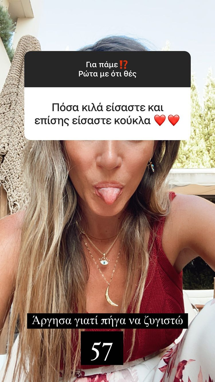 athina o1konomakou magio kila9